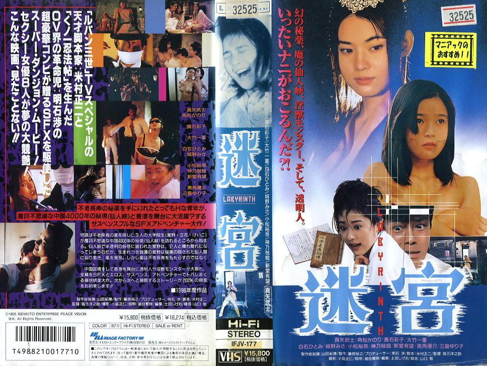迷宮 LABYRINTH VHSネットレンタル ビデオ博物館 廃盤ビデオ専門店 株式会社Kプラス