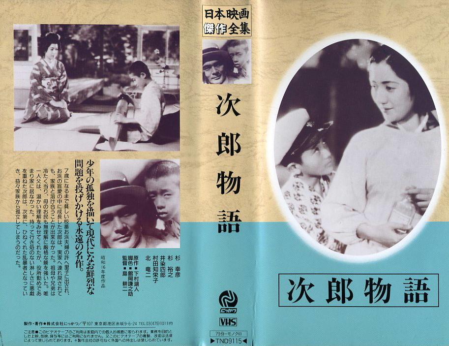 次郎物語 1941年版 VHSネットレンタル ビデオ博物館 廃盤ビデオ専門店 株式会社Kプラス
