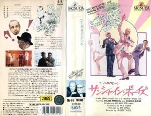サンシャイン・ボーイズ VHSネットレンタル ビデオ博物館 廃盤ビデオ専門店 株式会社Kプラス