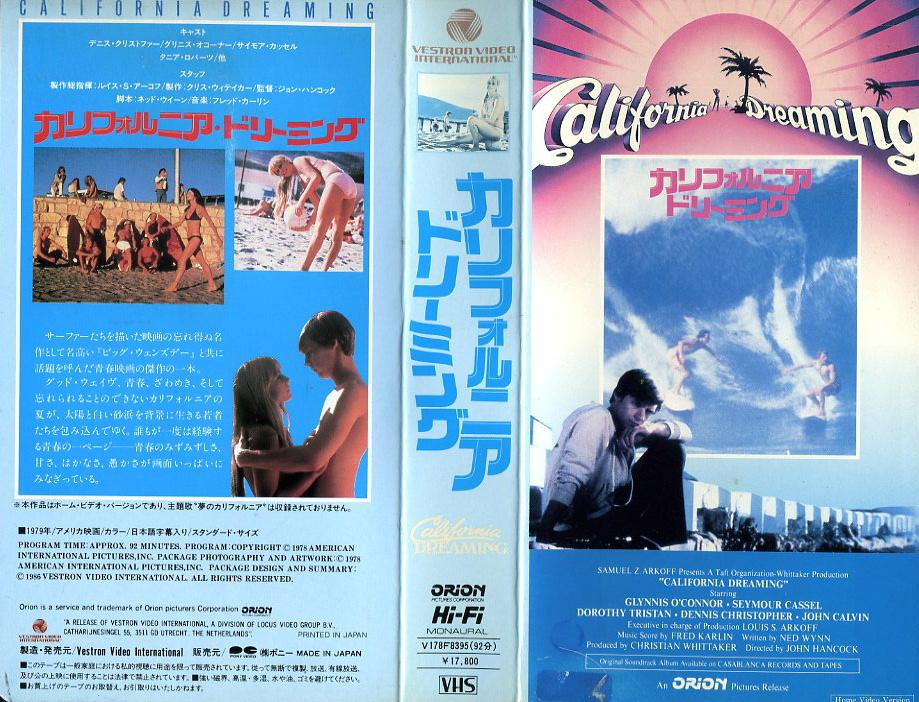 カリフォルニア・ドリーミング VHSネットレンタル ビデオ博物館 廃盤ビデオ専門店 株式会社Kプラス