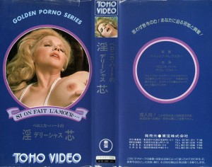 ベロニカ・ハートのデリーシャス 淫芯 VHSネットレンタル ビデオ博物館 廃盤ビデオ専門店 株式会社Kプラス