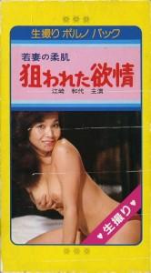 若妻の柔肌 狙われた欲情 生撮りポルノパック VHSネットレンタル ビデオ博物館 廃盤ビデオ専門店 株式会社Kプラス