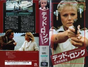 デッド・ロング/女麻薬捜査官 VHSネットレンタル ビデオ博物館 廃盤ビデオ専門店 株式会社Kプラス