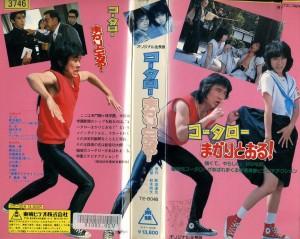 コータローまかりとおる! VHSネットレンタル ビデオ博物館 廃盤ビデオ専門店 株式会社Kプラス
