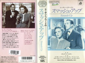スマッシュ・アップ VHSネットレンタル ビデオ博物館 廃盤ビデオ専門店 株式会社Kプラス