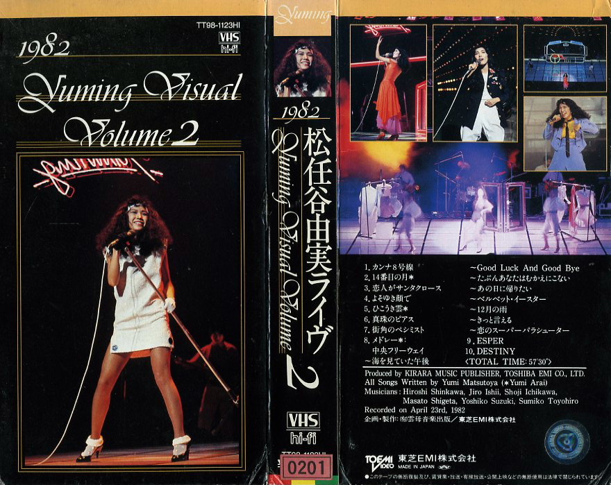 松任谷由実 ライヴ 1982 YUMING VISUAL VOLUME 2 VHSネットレンタル ビデオ博物館 廃盤ビデオ専門店 株式会社Kプラス