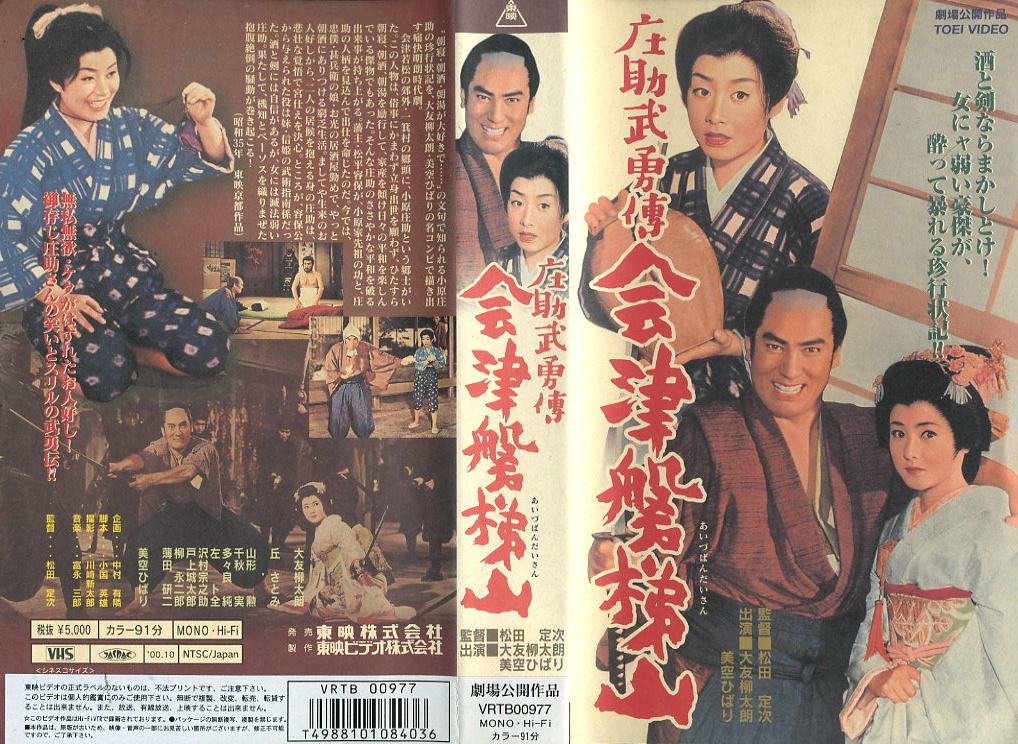 庄助武勇伝 会津磐梯山 VHSネットレンタル ビデオ博物館 廃盤ビデオ専門店 株式会社Kプラス