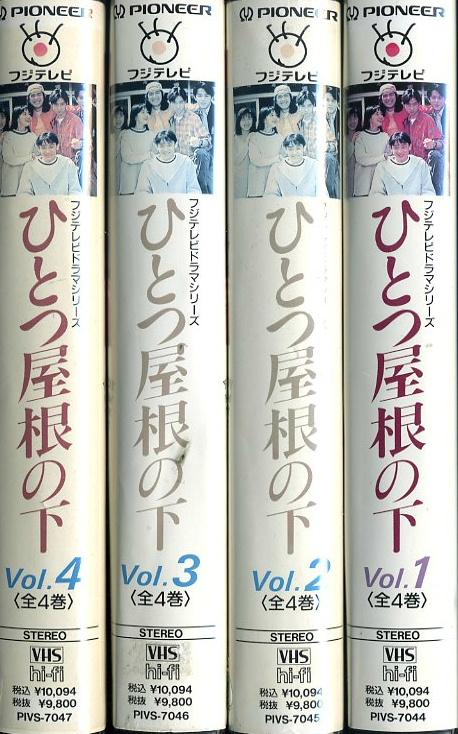 ひとつ屋根の下 VHS全4巻セット VHSネットレンタル ビデオ博物館 廃盤ビデオ専門店 株式会社Kプラス