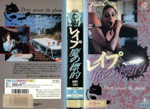 レイプ・魔の標的 VHSネットレンタル ビデオ博物館 廃盤ビデオ専門店 株式会社Kプラス