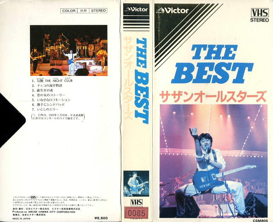 THE BEST サザンオールスターズ VHSネットレンタル ビデオ博物館 廃盤ビデオ専門店 株式会社Kプラス