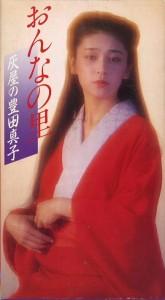 おんなの里 灰屋の豊田真子 VHSネットレンタル ビデオ博物館 廃盤ビデオ専門店 株式会社Kプラス