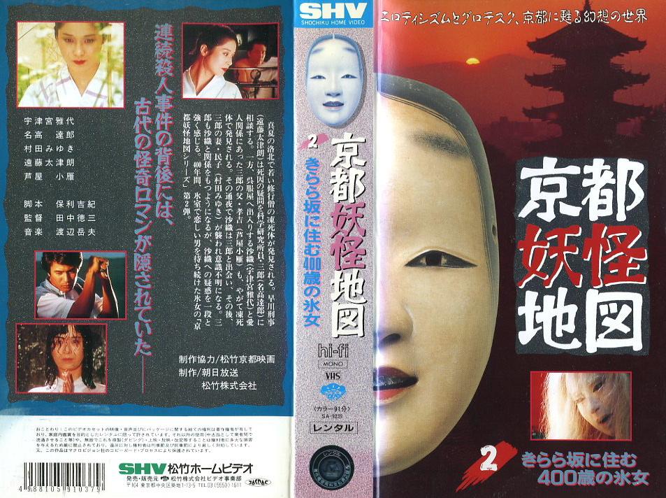 京都妖怪地図 2 きらら坂に住む400歳の氷女 VHSネットレンタル ビデオ博物館 廃盤ビデオ専門店 株式会社Kプラス