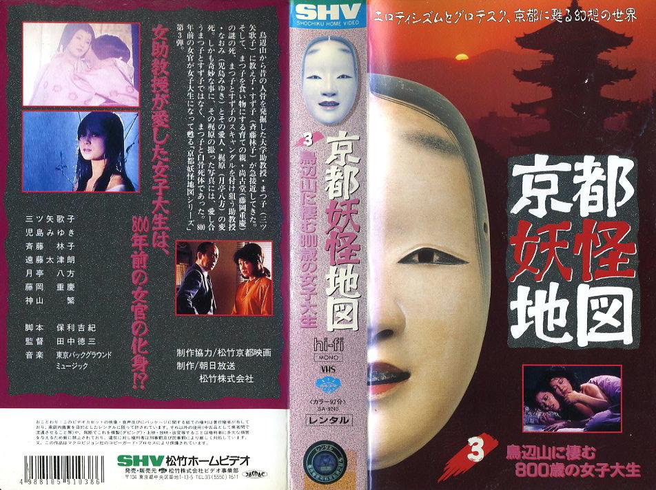 京都妖怪地図 3 烏辺山に棲む800歳の女子大生 VHSネットレンタル ビデオ博物館 廃盤ビデオ専門店 株式会社Kプラス