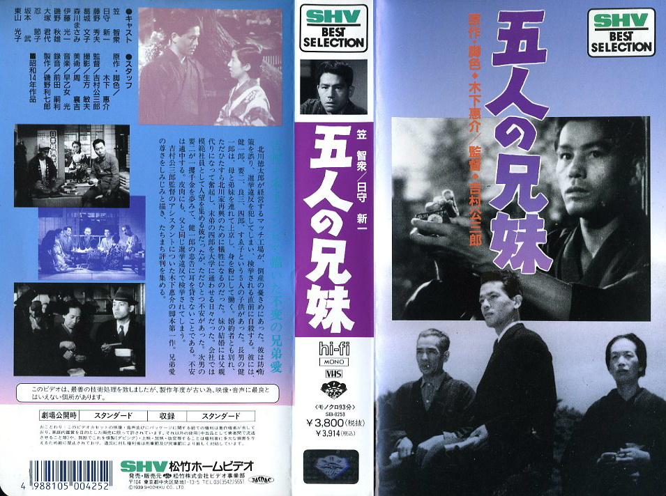五人の兄妹 VHSネットレンタル ビデオ博物館 廃盤ビデオ専門店 株式会社Kプラス