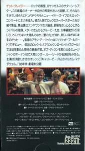 ゲット・クレイジー VHSネットレンタル ビデオ博物館 廃盤ビデオ専門店 株式会社Kプラス