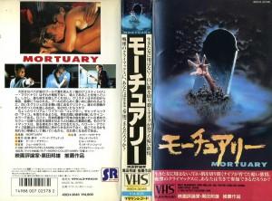 モーチュアリー VHSネットレンタル ビデオ博物館 廃盤ビデオ専門店 株式会社Kプラス