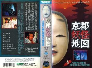 京都妖怪地図 4 河原町に棲む400歳の不倫女医 VHSネットレンタル ビデオ博物館 廃盤ビデオ専門店 株式会社Kプラス