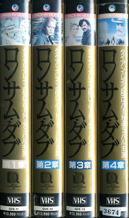 ロンサム・ダブ VHS全4巻セット VHSネットレンタル ビデオ博物館 廃盤ビデオ専門店 株式会社Kプラス