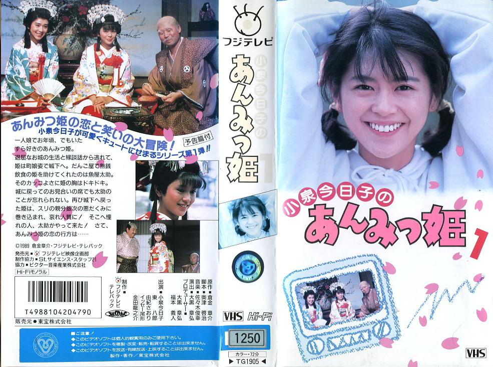 あんみつ姫 VHS 全3巻セット VHSネットレンタル ビデオ博物館 廃盤ビデオ専門店 株式会社Kプラス