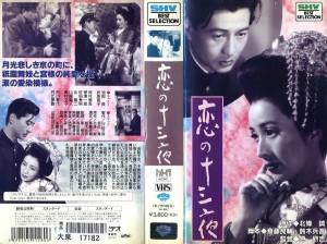 恋の十三夜 VHSネットレンタル ビデオ博物館 廃盤ビデオ専門店 株式会社Kプラス