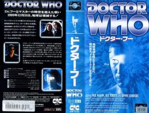 ドクター・フー VHSネットレンタル ビデオ博物館 廃盤ビデオ専門店 株式会社Kプラス