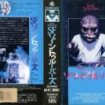 SFゾーン・トゥルーパーズ VHSネットレンタル ビデオ博物館 廃盤ビデオ専門店 株式会社Kプラス