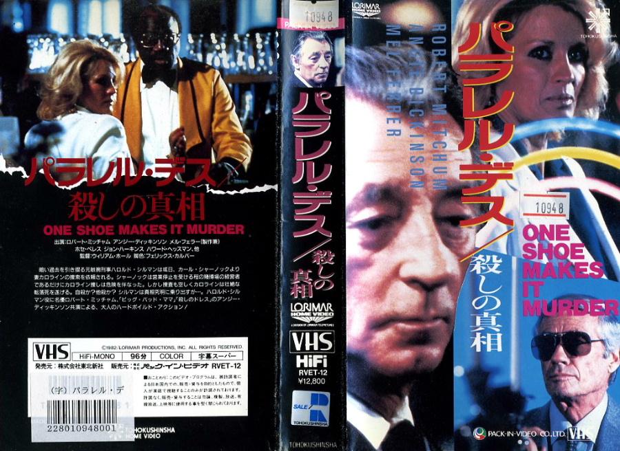 パラレル・デス 殺しの真相 VHSネットレンタル ビデオ博物館 廃盤ビデオ専門店 株式会社Kプラス