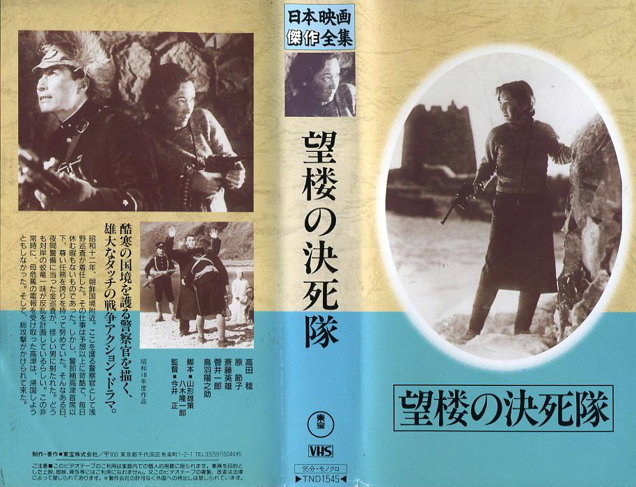 望楼の決死隊 VHSネットレンタル ビデオ博物館 廃盤ビデオ専門店 株式会社Kプラス
