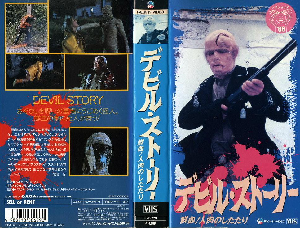 デビル・ストーリー/鮮血!人肉のしたたり VHSネットレンタル ビデオ博物館 廃盤ビデオ専門店 株式会社Kプラス