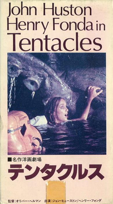 怪獣大パニック テンタクルズ テンタクルス VHSネットレンタル ビデオ博物館 廃盤ビデオ専門店 株式会社Kプラス