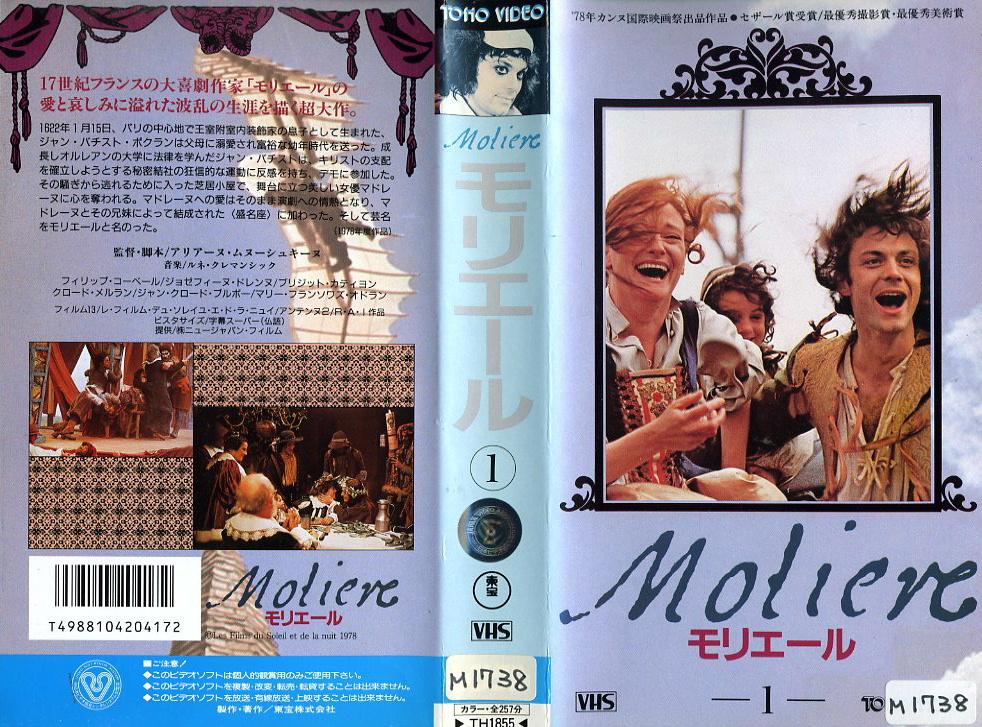 モリエール 2巻組VHS VHSネットレンタル ビデオ博物館 廃盤ビデオ専門店 株式会社Kプラス