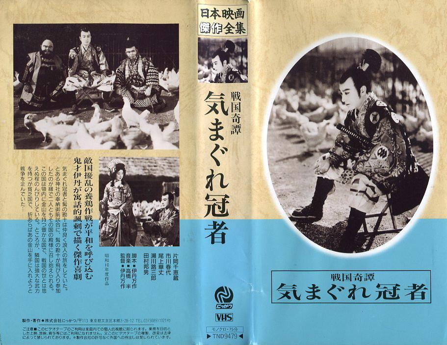 戦国奇譚 気まぐれ冠者 VHSネットレンタル ビデオ博物館 廃盤ビデオ専門店 株式会社Kプラス