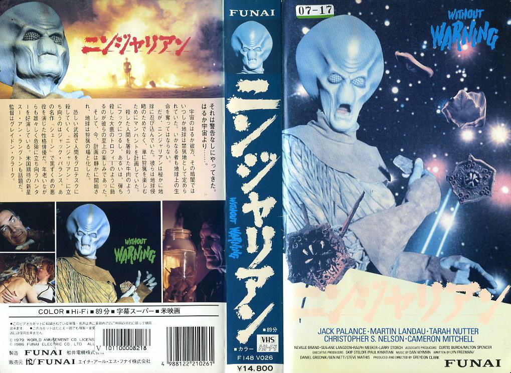 ニンジャリアン VHSネットレンタル ビデオ博物館 廃盤ビデオ専門店 株式会社Kプラス