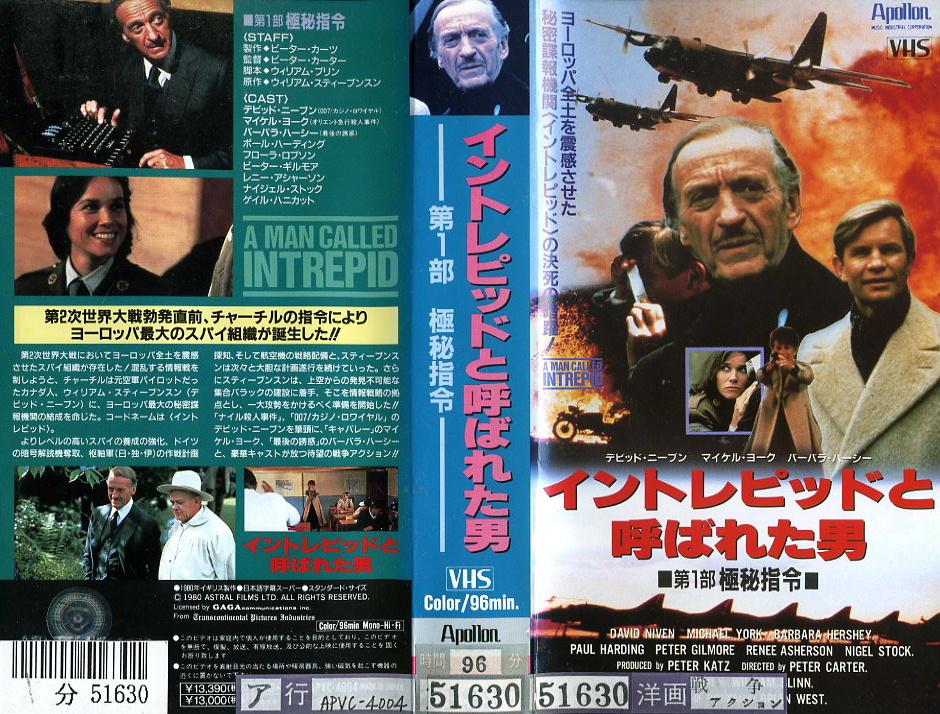 イントレピッドと呼ばれた男 VHSネットレンタル ビデオ博物館 廃盤ビデオ専門店 株式会社Kプラス