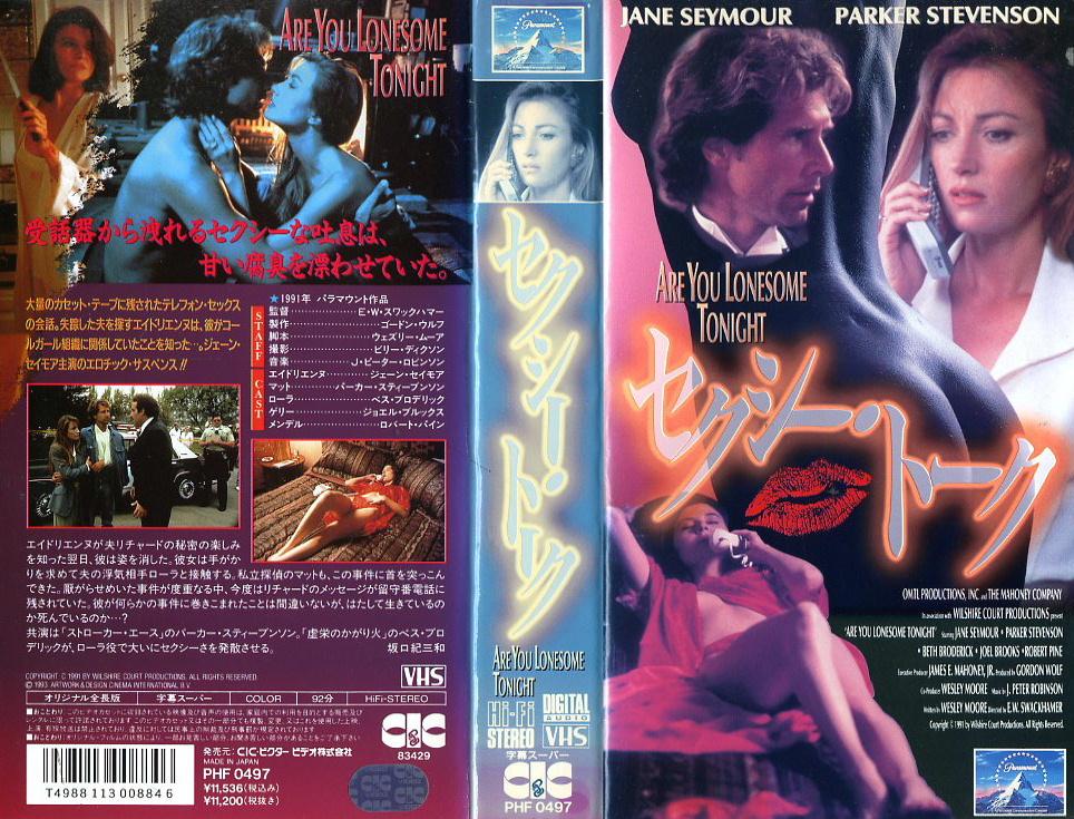 セクシー・トーク VHSネットレンタル ビデオ博物館 廃盤ビデオ専門店 株式会社Kプラス