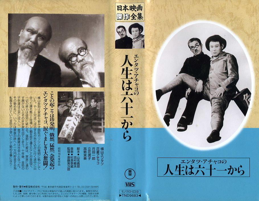 エンタツ・アチャコの人生は六十一から VHSネットレンタル ビデオ博物館 廃盤ビデオ専門店 株式会社Kプラス