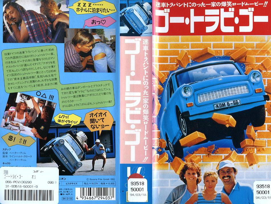 ゴー・トラビー・ゴー VHSネットレンタル ビデオ博物館 廃盤ビデオ専門店 株式会社Kプラス