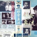 都会の奔流 VHSネットレンタル ビデオ博物館 廃盤ビデオ専門店 株式会社Kプラス
