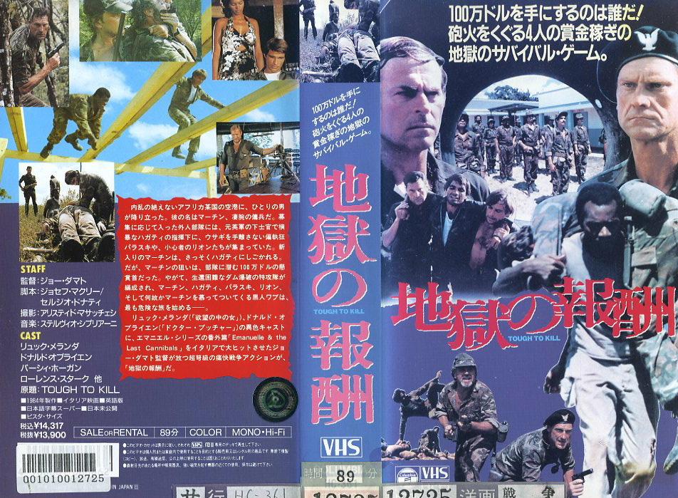 地獄の報酬 ワイルド部隊 VHSネットレンタル ビデオ博物館 廃盤ビデオ専門店 株式会社Kプラス