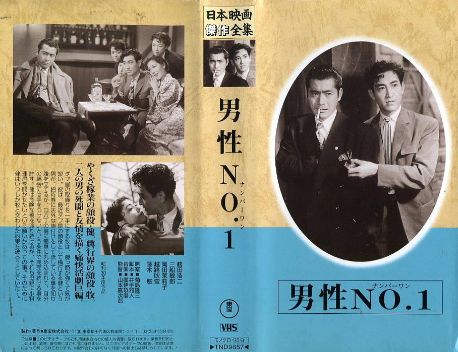 顔役無用 男性No.1 VHSネットレンタル ビデオ博物館 廃盤ビデオ専門店 株式会社Kプラス