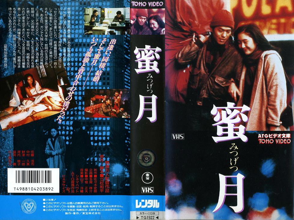 蜜月 VHSネットレンタル ビデオ博物館 廃盤ビデオ専門店 株式会社Kプラス