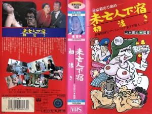 未亡人下宿 初泣き VHSネットレンタル ビデオ博物館 廃盤ビデオ専門店 株式会社Kプラス