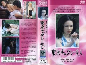 東京チャタレー夫人 VHSネットレンタル ビデオ博物館 廃盤ビデオ専門店 株式会社Kプラス