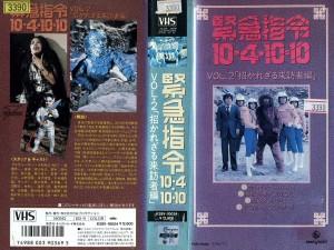 緊急指令 10-4・10-10 VOL.2 10‐4・10‐10 VHSネットレンタル ビデオ博物館 廃盤ビデオ専門店 株式会社Kプラス