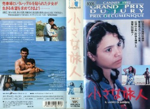 小さな旅人 VHSネットレンタル ビデオ博物館 廃盤ビデオ専門店 株式会社Kプラス