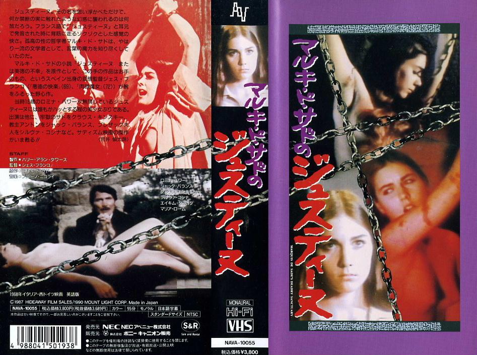 マルキ・ド・サドのジュスティーヌ VHSネットレンタル ビデオ博物館 廃盤ビデオ専門店 株式会社Kプラス