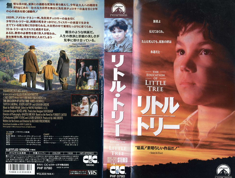 リトル・トリー リトルトリー チェロキーの少年 VHSネットレンタル ビデオ博物館 廃盤ビデオ専門店 株式会社Kプラス