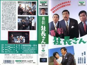 喜劇 社長さん VHSネットレンタル ビデオ博物館 廃盤ビデオ専門店 株式会社Kプラス
