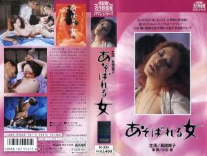 あそばれる女 VHSネットレンタル ビデオ博物館 廃盤ビデオ専門店 株式会社Kプラス