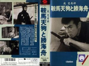 鞍馬天狗と勝海舟 VHSネットレンタル ビデオ博物館 廃盤ビデオ専門店 株式会社Kプラス